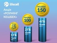 lifecell первым запускает кешбэк за мобильный интернет в роуминге