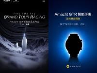 Силуэт умных часов Huami Amazfit GTR. Предзаказы уже принимают