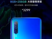 Xiaomi представила новое издание Mi 9