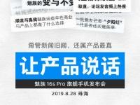 Официально: дата анонса Meizu 16s Pro