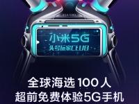 Новый 5G-смартфон Xiaomi можно будет опробовать до анонса