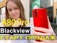 Старт продаж Blackview A80 Pro! Экран 6,49 дюйма + 4 основных камеры + 4680 мАч - $79.99