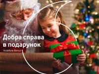 Абоненты Vodafone Украина помогли вылечить 142 ребенка