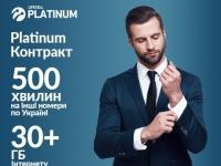 lifecell запускает новый тариф «Platinum Контракт»
