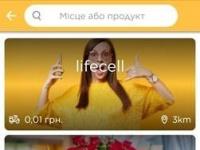 Стартовые пакеты lifecell теперь бесплатно доставляет сервис Glovo