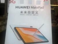 Плакат планшета Huawei MatePad: экран 2K, перо, Kirin 810 и образовательные функции
