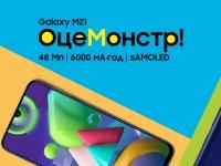 Samsung анонсирует старт продаж Galaxy М21 в Украине
