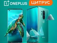 OnePlus 8 і OnePlus 8 Pro приехали в Украину. Смартфоны уже в интернет магазине Цитрус!