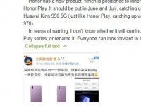 Honor готовит дешевый смартфон на топовой платформе Kirin 990 5G