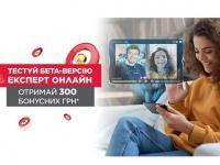 АЛЛО, Эксперт Онлайн: видеозвонок консультанту и бонусные 300 грн за фидбек