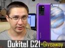 Должен стать бестселлером! Еще не точно, но Oukilel C21 - смартфон с вопросом?!