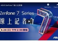 Дата анонса Zenfone 7 - второго важнейшего смартфона для ASUS