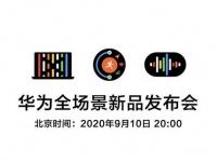 Huawei анонсирует три новых продукта 10 сентября и это будут не смартфоны