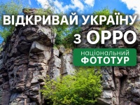 Открывай Украину с OPPО в национальном фототуре и выигрывай смартфон А серии OPPO!