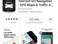 Приложение для водителей TomTom GO Navigation теперь доступно в Huawei AppGallery