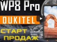 Oukitel WP8 Pro - Старт продаж! $119.99 вместо $200. Видео