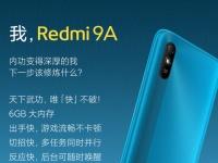 Xiaomi представила лучшую версию хитовой ультрабюджетки Redmi 9A