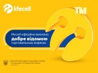 lifecell был официально признан хорошо известной торговой маркой