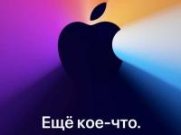Apple проведёт 10 ноября ещё одну презентацию — ожидается анонс первых Mac на фирменных ARM-процессорах