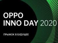 OPPO проведут конференцию INNO DAY 2020, в рамках которой будут представлены три инновационных концептуальных продукта