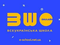 Vodafone обеспечит учеников и учителей безлимитным интернет-доступом к образовательной платформе «Всеукраинская школа онлайн»