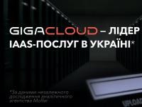 GigaCloud возглавил рейтинг украинских компаний, предоставляющих услуги IaaS
