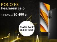 30 апреля – Flash Sale смартфона POCO F3 в Украине