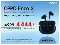 В Украине презентовали флагманские TWS наушники ОРРО Enco X