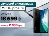 Флагманский смартфон Mi 11i в Украине – с выгодой 2300 грн до 19 мая