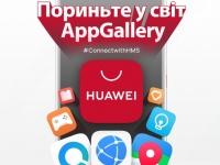 Huawei обновляет свои мобильные сервисы, обеспечивая улучшенный пользовательский опыт