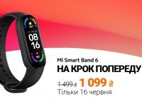 Только 16 июня – фитнес-браслет  Mi Smart Band 6 по акционной цене 1099 грн