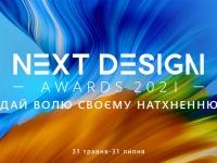 Huawei принимает заявки на конкурс Next Design Awards 2021 с призовым фондом в 200 000 долларов США