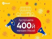 lifecell открыл 400-й магазин в Украине