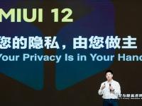 Xiaomi представила отчет о безопасности и конфиденциальности, а также отчет о прозрачности