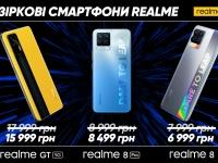 realme объявил дату начала продаж в Украине трех флагманов в своих нишах: realme 8, realme 8 pro и realme GT
