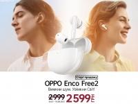 «Выключи шум. Включи мир»: OPPO объявляет старт продаж TWS наушников Enco Free2 с персонализированным шумоподавлением ANC 42 дБ в Украине