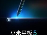 Xiaomi подтвердила скорую премьеру планшета Mi Pad 5 со стилусом Smart Pen