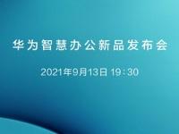 13 сентября Huawei представит очередные новинки