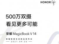 На следующей неделе выйдет топовый ноутбук MagicBook V 14 с Windows 11 и сдвоенной камерой