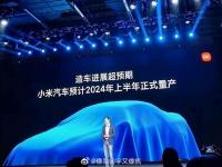 Официально: массовое производство электромобилей Xiaomi начнется в 2024 году