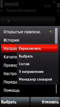 Словоед v4 for symbian 3 key