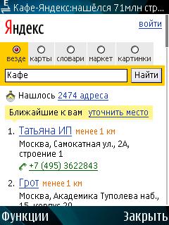 Мобильный yandex на телефону