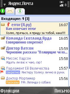 мобильная яндекс.почта