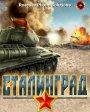 Сталинград для Java (J2ME)