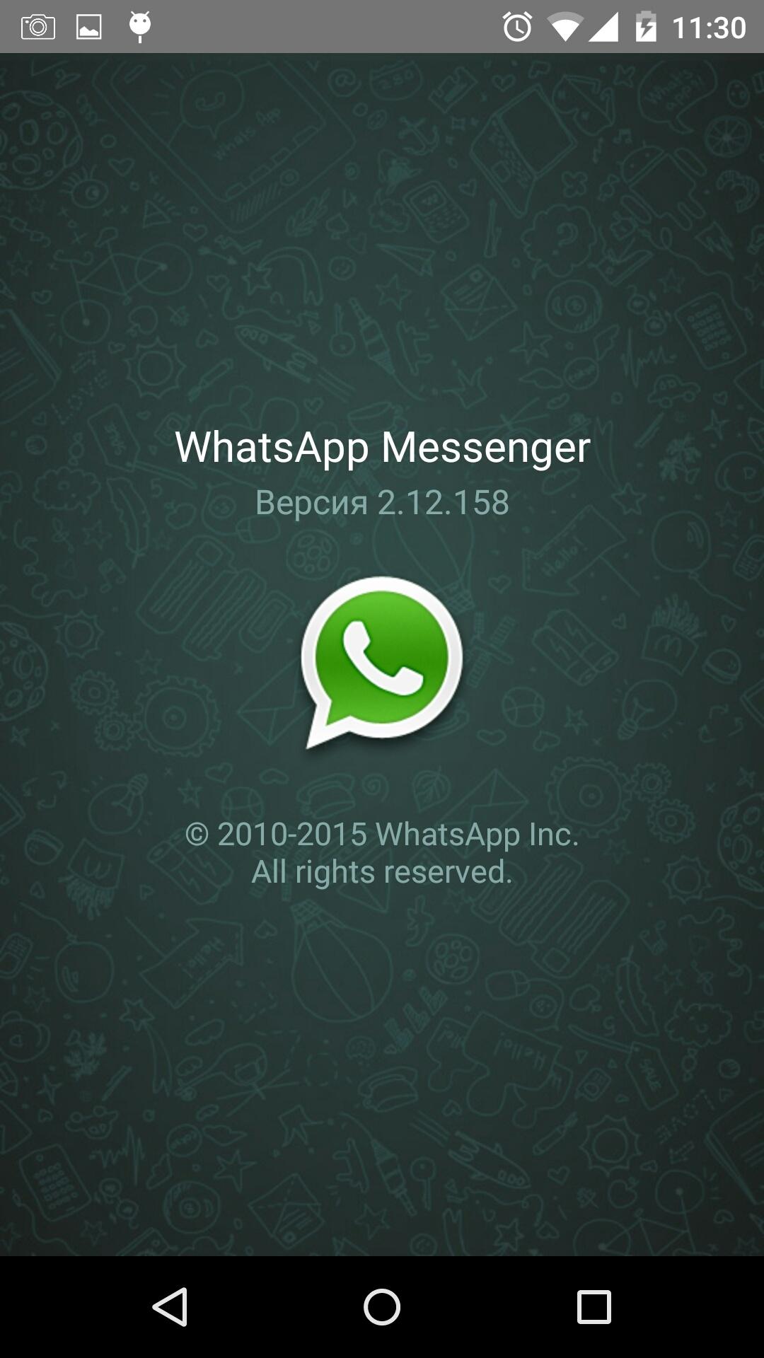 Приложение whatsapp скачать для телефона