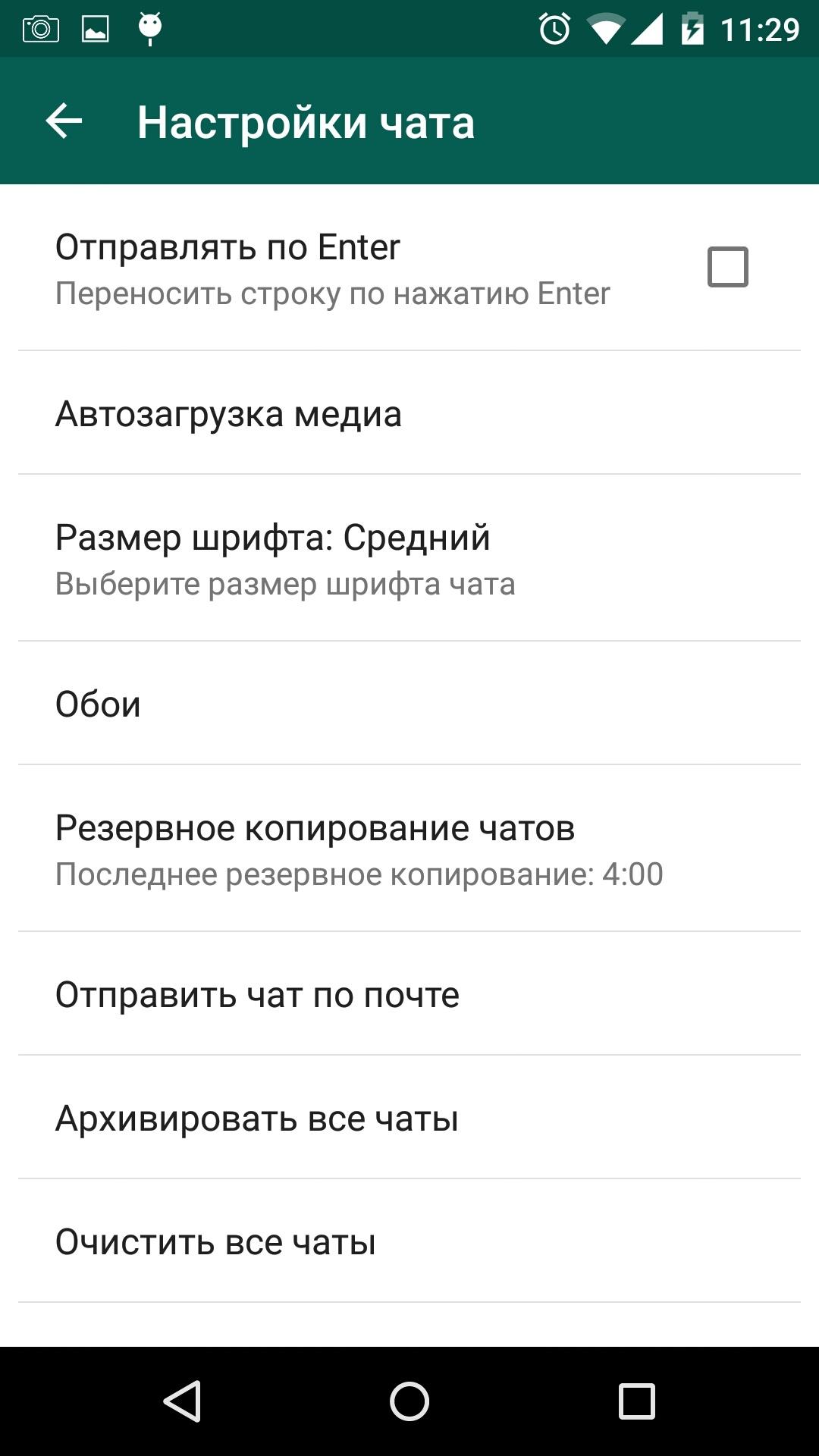 Как сделать рассылка по whatsapp