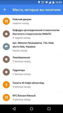 Гугл карта на телефон скачать бесплатно