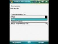 Настройки от Portavik.ru: Asus P535 в роли модема