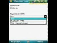 Настройки от Portavik.ru: GPRS на Asus Р526