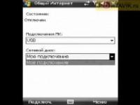 Настройки от Portavik.ru: HTC TyTN II в роли модема